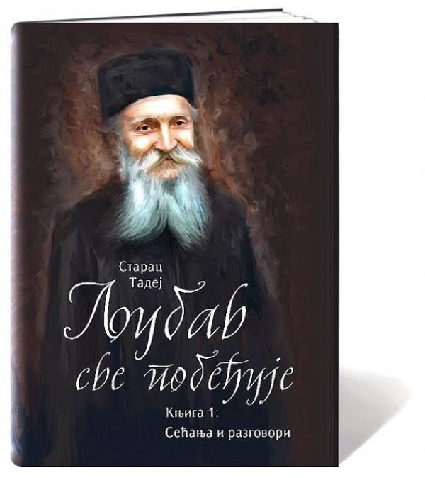 http://www.manastirdivljana.rs/images/products/big/1407.jpg